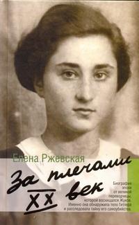 Ржевская Е.М. - За плечами ХХ век обложка книги