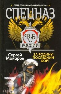 Макаров Сергей - За Родину: последний бой обложка книги
