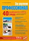 Копусов-Долинин А.И. - За рулем профессионал обложка книги