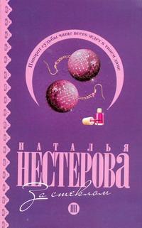 Нестерова Наталья - За стеклом обложка книги