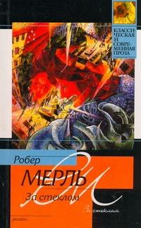Мерль Робер - За стеклом обложка книги