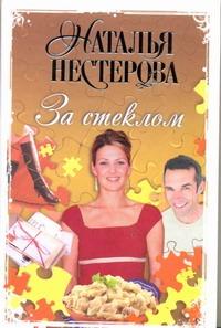 За стеклом Нестерова Наталья
