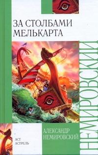 За Столбами Мелькарта Немировский А.И.