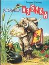 Забавная азбука обложка книги