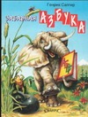 Сапгир Г.В. - Забавная азбука обложка книги