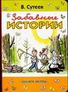 Забавные истории Сутеев В.Г.
