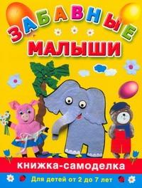Дубровская Н.В. - Забавные малыши обложка книги