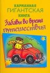 Барри Шейла Анна - Забавы во время путешествия обложка книги