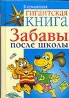 Емельянова М.С. - Забавы после школы обложка книги