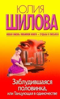 Шилова Ю.В. - Заблудившаяся половинка, или Танцующая в одиночестве обложка книги