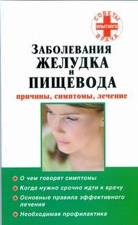 Заболевания желудка и пищевода Карпов Т.А.