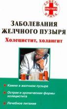 Седов А.В. - Заболевания желчного пузыря. Холецистит, холангит' обложка книги