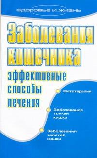 Онучин Н.А. - Заболевания кишечника. Эффективные способы лечения обложка книги