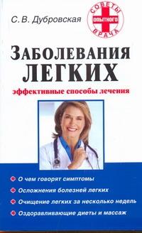 Заболевания легких Дубровская С.В.