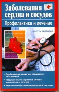 Руцкая Т.В. - Заболевания сердца и сосудов обложка книги