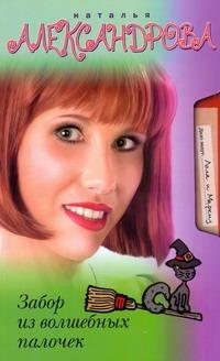 Александрова Наталья - Забор из волшебных палочек обложка книги