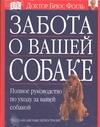 Фогл Б. - Забота о вашей собаке обложка книги