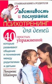Шапиро Л. - Заботливость и послушание. Психотренинг для детей обложка книги