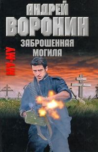 Воронин А.Н. - Заброшенная могила обложка книги