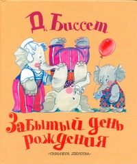 Биссет Дональд - Забытый день рождения обложка книги