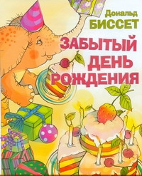 Забытый день рождения Биссет Дональд