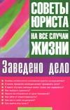 Ильичева М.Ю. - Заведено дело' обложка книги