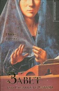 Риччи Нино - Завет, или Странник из Галилеи обложка книги