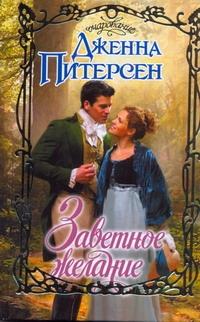Заветное желание от book24.ru