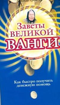 Громова Зинаида - Заветы великой Ванги. Как быстро получить денежную помощь обложка книги