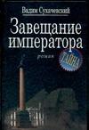 Сухачевский В. - Завещание императора обложка книги