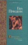 Прюдом Е. - Завещание Тициана обложка книги