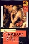 Прюдом Е. - Завещание Тициана' обложка книги