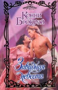 Брокуэй К. - Завидная невеста обложка книги