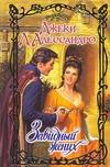 Завидный жених обложка книги