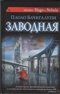 Бачигалупи Паоло - Заводная обложка книги