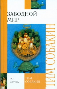 Заводной мир обложка книги