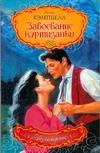 Кэмпбелл Анна - Завоевание куртизанки обложка книги