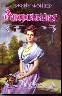 Фэйзер Д. - Завороженная обложка книги