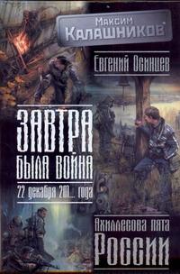 Завтра была война: 22 декабря 201... года. Ахиллесова пята России Калашников М.