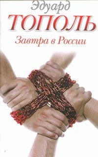 Тополь Э. - Завтра в России обложка книги