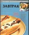 - Завтрак обложка книги