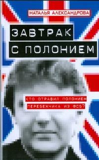 Александрова Наталья - Завтрак с полонием обложка книги