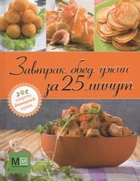 Ильиных Н.В. - Завтрак, обед, ужин за 25 минут обложка книги