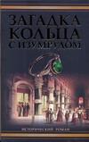 Уиллиг Лорен - Загадка кольца с изумрудом обложка книги