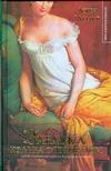 Уиллиг Лорен - Загадка кольца с изумрудом' обложка книги