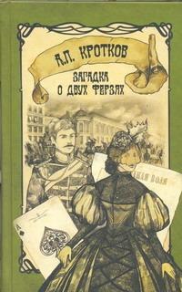 Кротков А.П. - Загадка о двух ферзях обложка книги