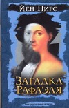 Загадка Рафаэля обложка книги