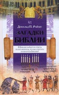 Загадки Библии Райан Дональд