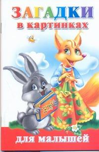 Дмитриева В.Г. - Загадки в картинках для малышей обложка книги