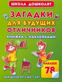 Полушкина В.В. - Загадки для будущих отличников обложка книги